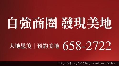 [竹北法院] 美地建設「心里畫」(大樓) 2014-06-17 013 POP.jpg