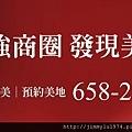 [竹北自強] 美地建設「心里畫」(大樓) 2014-06-17 013 POP.jpg