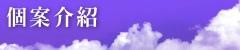 涓建筑banner 002 個案介紹