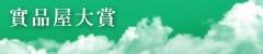 涓建筑banner 005 實品屋大賞