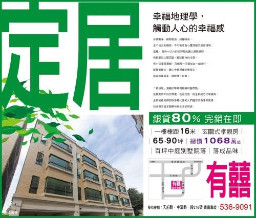 [新竹南寮] 晟家建設「新旅居」(透天)NP 2014-06-27
