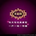 [竹北科一] 凱歌堂建設「美麗殿」(電梯透天) 2014-06-27 001.jpg