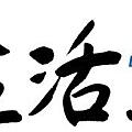 [新竹元培] 竹慶建設「生活工坊」(透天) 2014-07-10 007.jpg