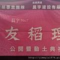 [竹南東站] 晨宇建設「友稻理」(透天)開工 2014-07-12 001