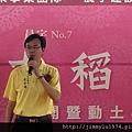 [竹南東站] 晨宇建設「友稻理」(透天)開工 2014-07-12 013