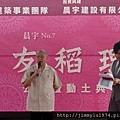 [竹南東站] 晨宇建設「友稻理」(透天)開工 2014-07-12 020