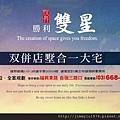 [竹北縣三] 悅昇建設「勝利雙星」(電梯透天) 2014-07-16 002.jpg