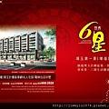 [竹北縣三] 悅昇建設「6星」(電梯透天) 2014-07-16 002.jpg