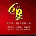 [竹北縣三] 悅昇建設「6星」(電梯透天) 2014-07-16 001.jpg