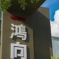 [竹北縣三] 鴻柏建設「鴻向」(大樓) 2014-07-21 002 接待中心