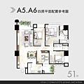 [竹北科大] 浩瀚開發「大學漾」(大樓) 2014-08-05 008 家具配置參考圖A5,A6