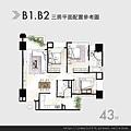 [竹北科大] 浩瀚開發「大學漾」(大樓) 2014-08-05 009 家具配置參考圖B1,B2