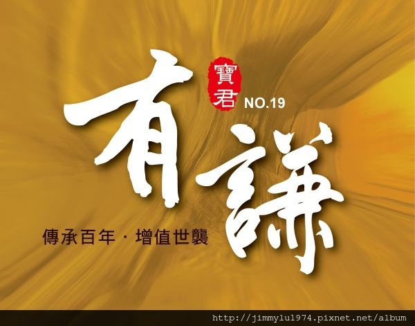 [新竹香山] 寶君建設「有謙No.19」(透天) 2014-08-14 002 LOGO.jpg