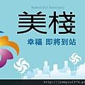 [新竹東光] 麗寶機構「麗寶美棧」(大樓) 2014-08-17 LOGO(本圖摘自新理想廣告網頁).jpg