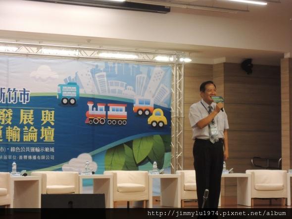 2014年新竹市交通發展與公共運輸論壇1