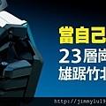 [竹北縣三] 興富發建設「巨人」(大樓) 2014-08-28 002.jpg