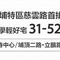 [新竹光埔] 興築建設「興世代」(大樓) 2014-08-28 010 刊頭