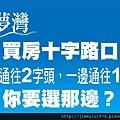 [竹南崎頂] 創易建設「杜夢灣」(大樓) 2014-08-26 001 slogan.jpg
