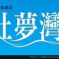 [竹南崎頂] 創易建設「杜夢灣」(大樓) 2014-08-26 003 LOGO.jpg