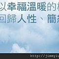 [竹南崎頂] 創易建設「杜夢灣」(大樓) 2014-08-26 005 slogan.jpg