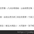 [竹南崎頂] 創易建設「杜夢灣」(大樓) 2014-08-26 008 slogan.jpg