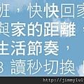 [竹南崎頂] 創易建設「杜夢灣」(大樓) 2014-08-26 007 slogan.jpg