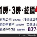 [竹南崎頂] 創易建設「杜夢灣」(大樓) 2014-08-26 002 介紹.jpg