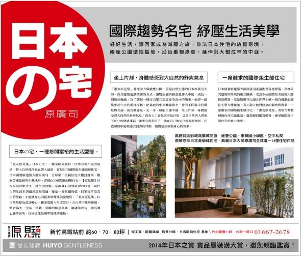 [竹北高鐵] 惠友建設「原見築」(大樓) 2014-09-01 020 NP.jpg