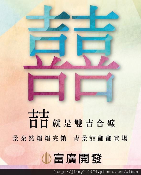 [竹北水岸] 富廣開發「景泰然」(大樓) 2014-09-05 完銷