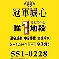 [竹北市區] 冠軍開發建設「冠軍城心」(大樓) 2014-09-16 POP