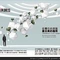 [竹北台元] 竹風建設「竹風美麗城」(大樓) 2014-09-26 006 海報.jpg