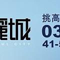 [竹北台元] 竹風建設「竹風美麗城」(大樓) 2014-09-26 001.jpg