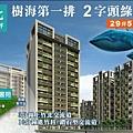[竹北縣三] 總誼建設「公園苑」(大樓) 2014-09-30 POP
