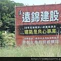 [芎林綠獅] 遠錦建設「馥園」(透天)開工 2014-10-01 004