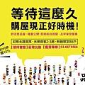 [竹北縣三] 寶誠建設「品閣」(大樓) 2014-10-02 POP