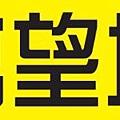 [新竹巨城] 大任建設「寓望城市」(大樓) 2014-1002 LOGO.jpg