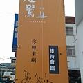 [竹東上館] 聿唐機構「在鷺上」(透天)2014-09-11 007.jpg