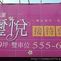[竹北溪州] 方漢建設「璽悅」(透天)2014-10-06 012.jpg