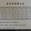 [竹北縣二] 君利建設「君利卓閱」(透天)2014-10-06 016 價目表(僅供參考).JPG