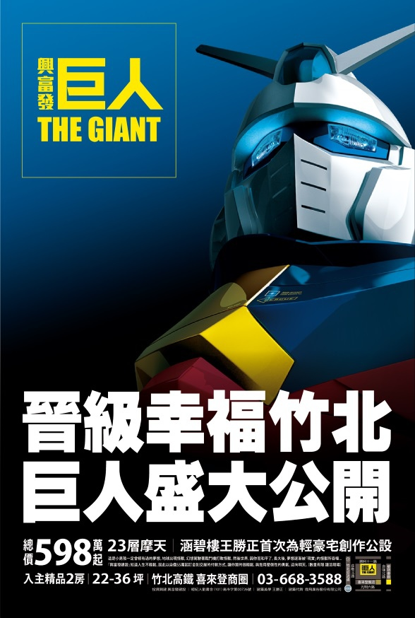 [竹北縣三] 興富發建設「巨人」(大樓)2014-10-22 001 POP