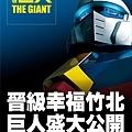 [竹北縣三] 興富發建設「巨人」(大樓)2014-10-22 002 POP高清版