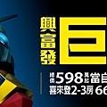 [竹北縣三] 興富發建設「巨人」(大樓)2014-10-22 003 POP
