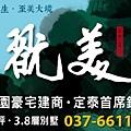 [竹南大埔] 定泰建設「定泰翫美」(透天)2014-10-24 POP.jpg