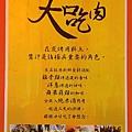 [新竹東大] 大口吃肉(碳烤串燒)2014-10-21 008 醬料介紹.JPG