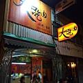 [新竹東大] 大口吃肉(碳烤串燒)2014-10-21 010 店外實景.JPG