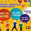 [竹北縣三] 寶誠建設「寶誠品閣」(大樓)2014-10-31 POP