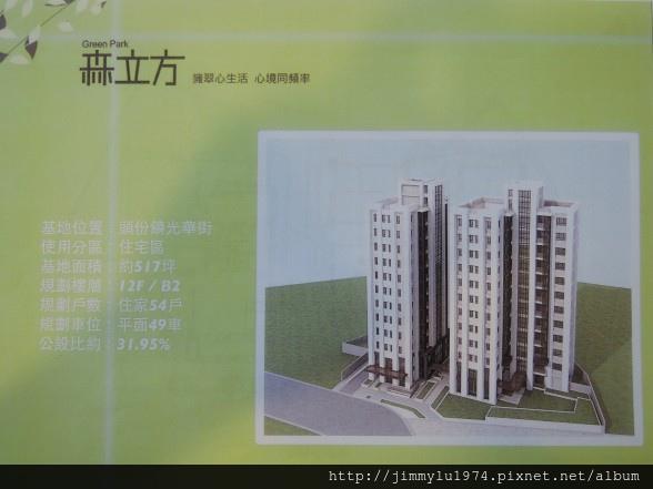 [頭份潤發] 成虹建設「森立方」(大樓)2014-11-04 017.jpg