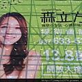 [頭份潤發] 成虹建設「森立方」(大樓)2014-11-04 019.jpg