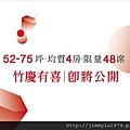 [新竹世博] 竹慶建設「竹慶-世博苑」(大樓)2014-11-05 002.jpg