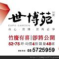 [新竹世博] 竹慶建設「竹慶-世博苑」(大樓)2014-11-06 011 POP